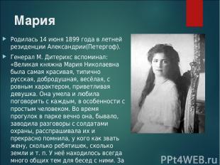 Мария Родилась 14 июня 1899 года в летней резиденции Александрии(Петергоф). Гене