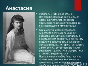 Анастасия Родилась 5 (18) июня 1901 в Петергофе. Великая княжна была названа в ч