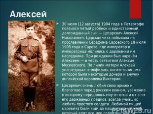 Алексей 30 июля (12 августа) 1904 года в Петергофе появился пятый ребёнок и един