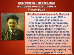 Лев Давидович Бронштейн (Троцкий Во время революции 1905 г. Троцкий стал одним и