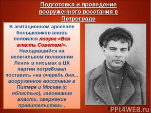 В агитационном арсенале большевиков вновь появился лозунг «Вся власть Советам!».