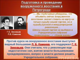 Против курса на вооруженное восстание выступил видный большевик Л. Б. Каменев, е