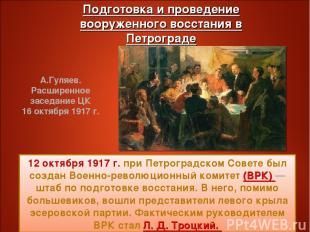 12 октября 1917 г. при Петроградском Совете был создан Военно-революционный коми