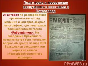 24 октября по распоряжению правительства отряд милиции и юнкеров закрыл типограф