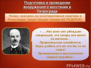 Ленин, находясь на конспиративной квартире в Петрограде, пишет письмо членам ЦК