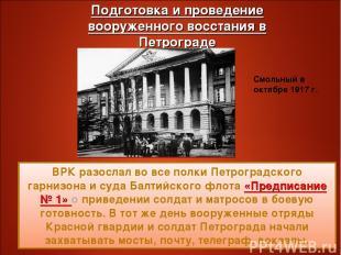 ВРК разослал во все полки Петроградского гарнизона и суда Балтийского флота «Пре