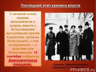 Последний этап кризиса власти С началом осени лидеры меньшевиков и эсеров, вмест