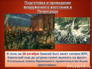 В ночь на 26 октября Зимний был занят силами ВРК. Керенский еще до штурма сумел