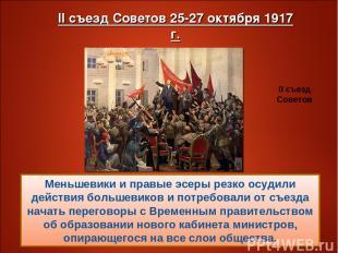 Вечером 25 октября открылся II Всероссийский съезд Советов рабочих и солдатских