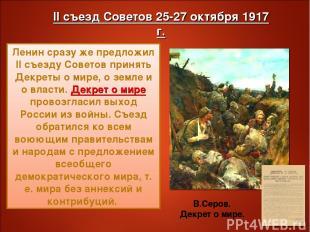 Ленин сразу же предложил II съезду Советов принять Декреты о мире, о земле и о в