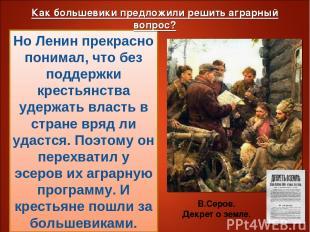 В основу Декрета о земле были положены 242 местных крестьянских наказа I съезду