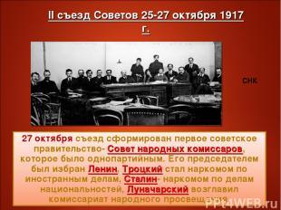 27 октября съезд сформирован первое советское правительство- Совет народных коми