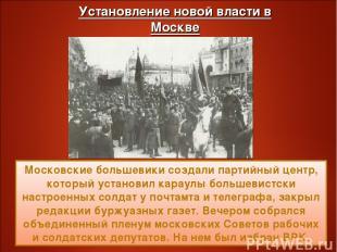 Московские большевики создали партийный центр, который установил караулы большев