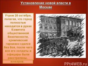 Основная борьба развернулась за Кремль, где находился Арсенал. ВРК отправил в Кр