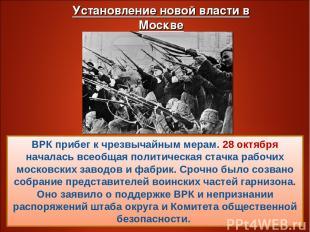 ВРК прибег к чрезвычайным мерам. 28 октября началась всеобщая политическая стачк