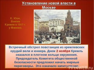 Встречный обстрел повстанцев из кремлевских орудий вели и юнкера. Днем 2 ноября