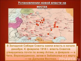 В ряде городов Центрального промышленного района местные Советы обладали реально