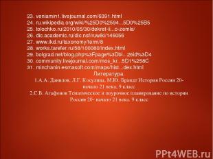 23. veniamin1.livejournal.com/6391.html 24. ru.wikipedia.org/wiki/%25D0%2594...5