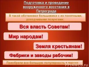 В такой обстановке большевики с их понятными, доходчивыми лозунгами: Вся власть