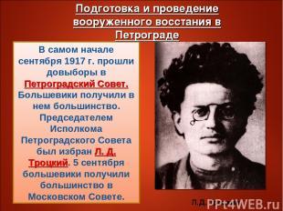 В самом начале сентября 1917 г. прошли довыборы в Петроградский Совет. Большевик