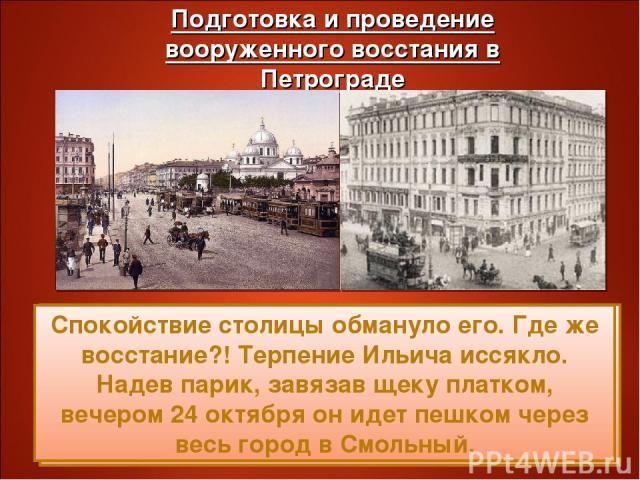 Внешне Питер выглядел спокойно. Работали театры, рестораны, по Невскому прогуливались парочки. Ни шествий , ни демонстраций. Только в центре ограничили движение трамваев. Ленин , живший на конспиративной квартире на окраине, опять оказался вне борьб…