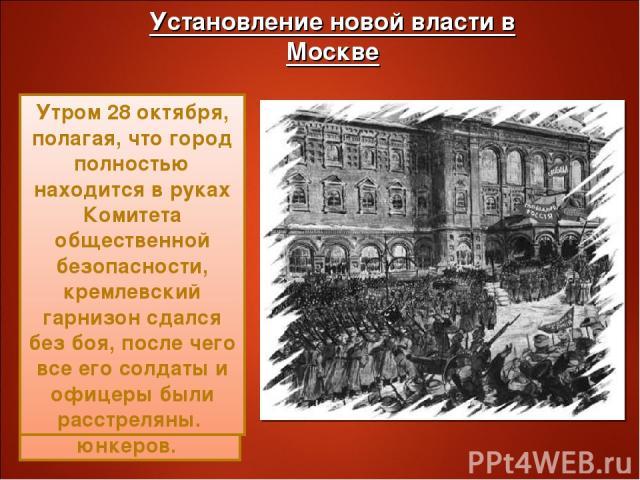 Основная борьба развернулась за Кремль, где находился Арсенал. ВРК отправил в Кремль своих комиссаров. Но попытка вывезти оружие не удалась, так как крепость была блокирована отрядами юнкеров. Утром 28 октября, полагая, что город полностью находится…