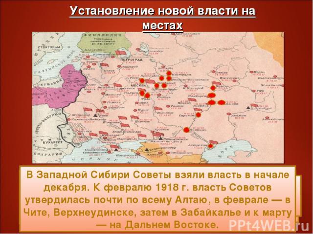 В ряде городов Центрального промышленного района местные Советы обладали реальной властью еще до октябрьских событий. Они лишь узаконили и упрочили свое положение. В Самаре, Царицыне, Сызрани, Симбирске власть Советов была установлена мирным путем. …