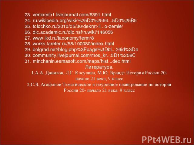 23. veniamin1.livejournal.com/6391.html 24. ru.wikipedia.org/wiki/%25D0%2594...5D0%25B5 25. tolochko.ru/2010/05/30/dekret-ii...o-zemle/ 26. dic.academic.ru/dic.nsf/ruwiki/146056 27. www.ikd.ru/taxonomy/term/8 28. works.tarefer.ru/58/100080/index.htm…