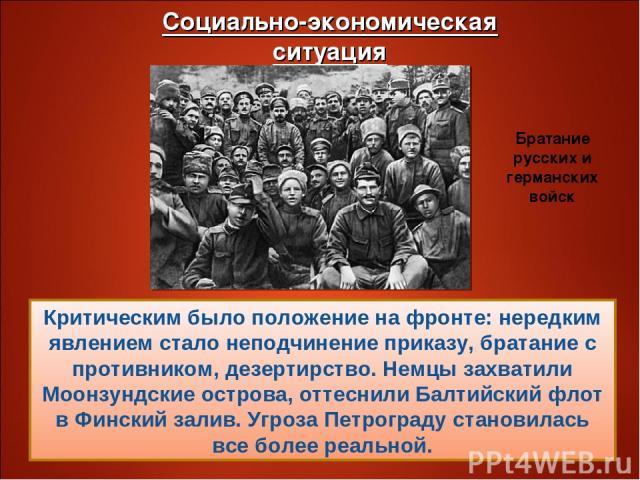 Критическим было положение на фронте: нередким явлением стало неподчинение приказу, братание с противником, дезертирство. Немцы захватили Моонзундские острова, оттеснили Балтийский флот в Финский залив. Угроза Петрограду становилась все более реальн…