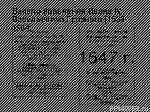Начало правления Ивана IV Васильевича Грозного (1533-1584) Регентство Елены Глин