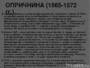 ОПРИЧНИНА (1565-1572 гг.) В период Ливонской войны резко ухудшилось положение ст