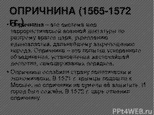 ОПРИЧНИНА (1565-1572 гг.) Опричнина – это система мер террористической военной д