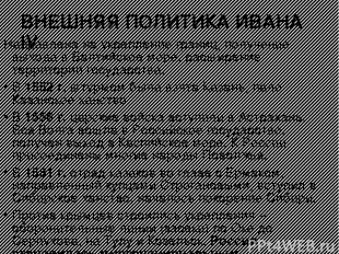 ВНЕШНЯЯ ПОЛИТИКА ИВАНА IV Направлена на укрепление границ, получение выхода в Ба