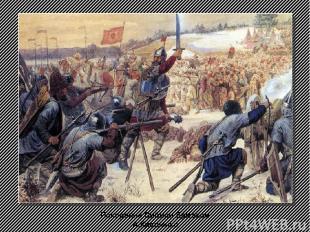 Покорение Сибири Ермаком А.Кившенко