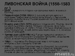 ЛИВОНСКАЯ ВОЙНА (1558-1583 гг.) Цель – возвратить старые новгородские земли и вы