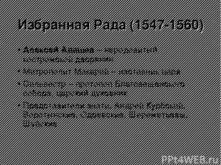 Избранная Рада (1547-1560) Алексей Адашев – неродовитый костромской дворянин Мит