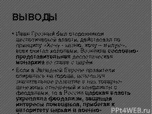 ВЫВОДЫ Иван Грозный был сторонником деспотической власти, действовал по принципу