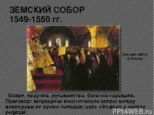 ЗЕМСКИЙ СОБОР 1549-1550 гг. Бояре, дворяне, духовенство, богатые горожане. Приго