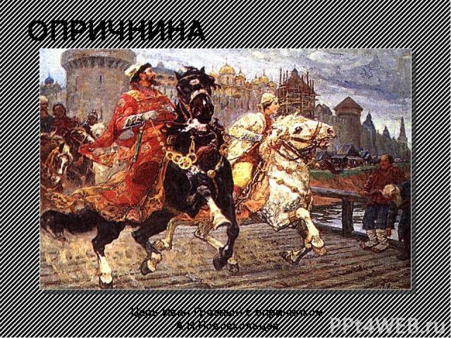 ОПРИЧНИНА Царь Иван Грозный с опричником А.Н.Новоскольцев