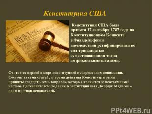 Конституция США Конституция США была принята17 сентября1787 годана Конституц