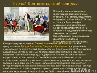 Конгресс получил название - Первый Континентальный конгресс, на нем присутствова