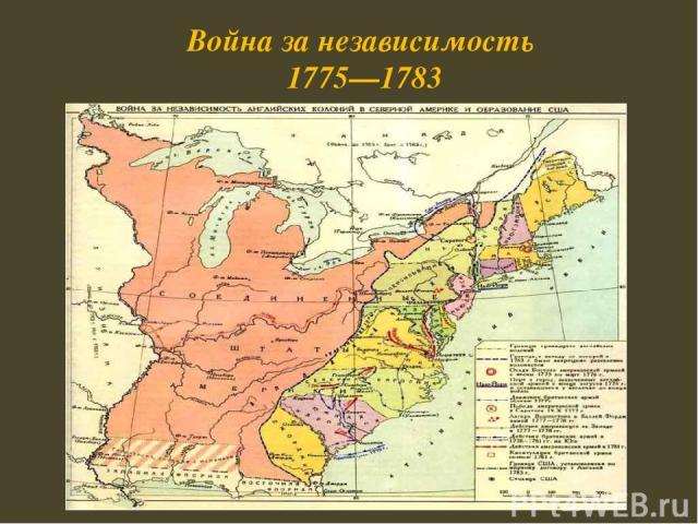 Война за независимость 1775—1783