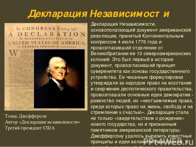 Томас Джефферсон Автор «Декларации независимости» Третий президент США Декларация Независимости, основополагающий документ американской революции, принятый Континентальным конгрессом 4 июля 1776 года и провозгласивший отделение от Великобритании ее …