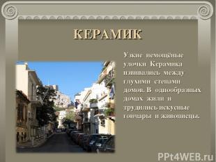 КЕРАМИК Узкие немощёные улочки Керамика извивались между глухими стенами домов.