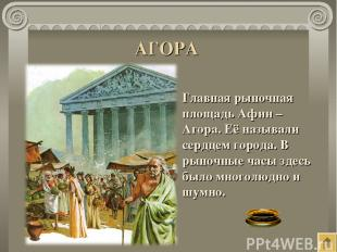 АГОРА Главная рыночная площадь Афин – Агора. Её называли сердцем города. В рыноч