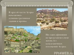 Ни один афинянин не представлял свою жизнь без каждодневных посещений Агоры. В д
