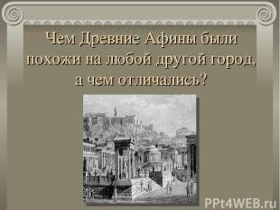 Чем Древние Афины были похожи на любой другой город, а чем отличались?