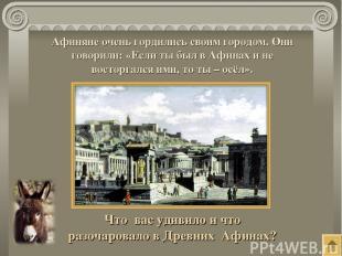 Афиняне очень гордились своим городом. Они говорили: «Если ты был в Афинах и не