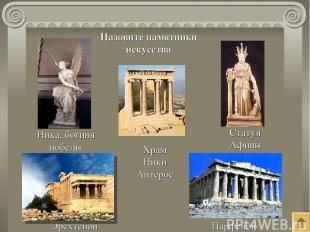 Назовите памятники искусства Храм Ники Аптерос Эрехтейон Парфенон Ника, богиня п