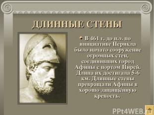 ДЛИННЫЕ СТЕНЫ В 461 г. до н.э. по инициативе Перикла было начато сооружение огро